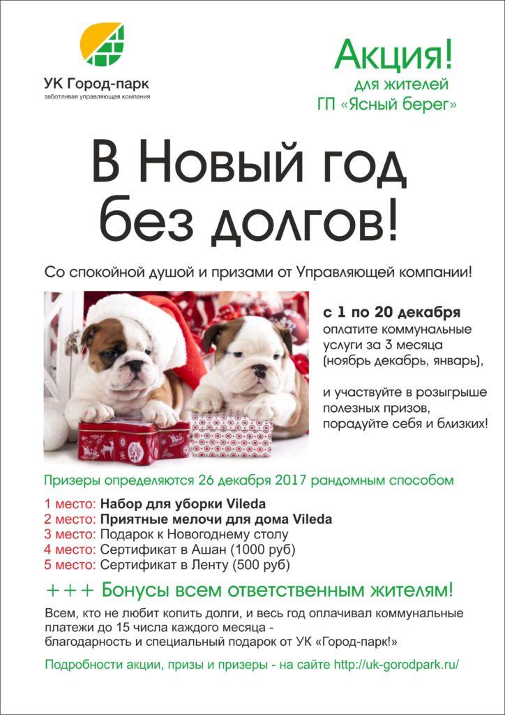 Акция В новый год без долгов!