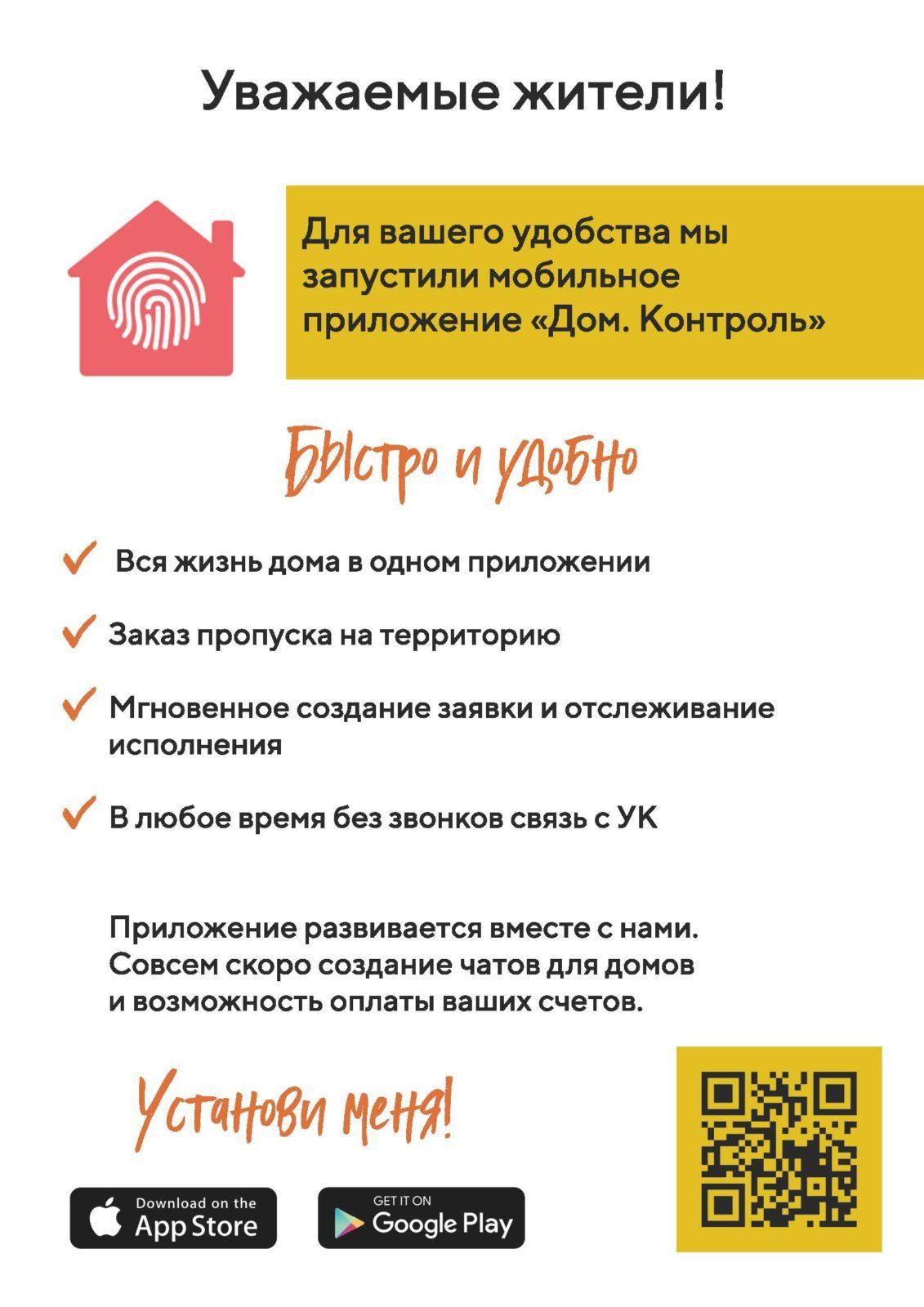 Информация для жителей!
