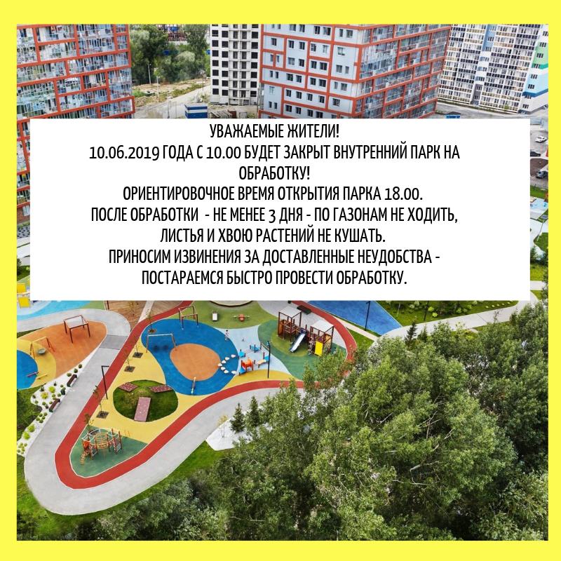 Внимание! 10.06.2019 года внутренний парк будет закрыт на обработку